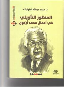 المنظور التأويلي في أعمال محمد أركون دراسة لمحمد الطوالبة