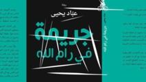 """السلطات الفلسطينية تصادر """"جريمة في رام الله"""""""