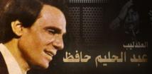 ذكرى رحيل الفنان عبد الحليم حافظ