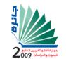 جائزة تلفزيونات الخليج تضاعف قيمتها الى مئة الف ريال