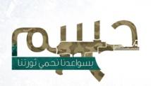"""مصر تعلن عن كشف """"الهيكل المسلح لعناصر حركة حسم الاخوانية"""""""
