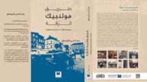 كتاب: طريق مولنبيك-الرقة، بلجيكا قاعدة داعش الخلفية
