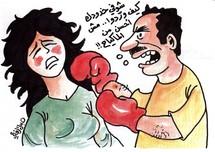 العنف غير السياسي في المجتمع الفلسطيني في أعلى مستوياته ومعظمه موجه ضد المرأة
