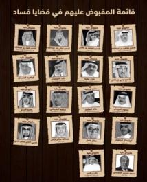 قائمة ابرز الامراد ورجال الاعمال الموقوفين بالسعودية