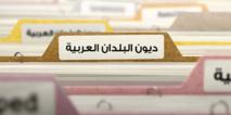 «بلومبرج»: لبنان الأولى.. 3 دول عربية ستتخلف عن سداد ديونها