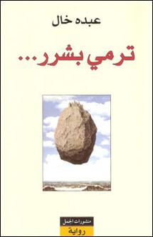 غلاف الرواية الفائزة