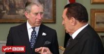 وثائق سرية تكشف رفض مبارك أي اتصال بالعائلة الملكية البريطانية