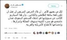 مصطفى بكري يشن هجوما على تركيا و يخطئ في اسم خاشقجي