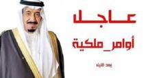 أوامر ملكية سعودية بإعفاء أحمد عسيري و سعود القحطاني