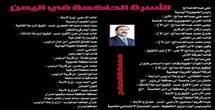 قائمة المحاسيب .....اقارب وأصهار الرئيس اليمني الذين سيسقطون معه يوم خلعه