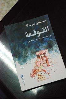 غلاف النسخة العربية من القوقعة