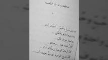 نزار قباني- ما بين حب وحب