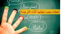 المترجمون... مبدعون منسيون