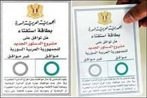 """واشنطن: الاستفتاء على الدستور في سوريا يعبر عن """"وقاحة مطلقة"""""""