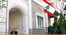السفارة اللبنانية بدمشق