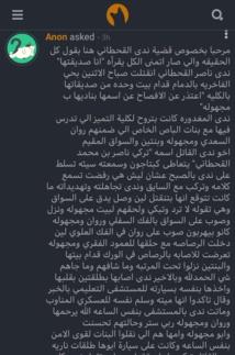 حملة في تويتر حملت اسم ندى القحطاني