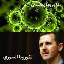 """""""كورونا"""" يهدّد حياة آلاف المعتقلين في سجون النظام السوري"""