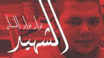 اول شهيد لبناني برصاص الجيش