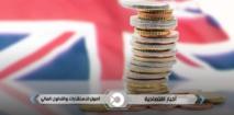تراجع تاريخي في مبيعات التجزئة في بريطانيا بسبب وباء كورونا