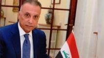 الكاظمي : الحوار المرتقب مع أمريكا لتحقيق سيادة ومصلحة العراق