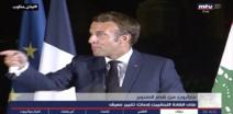 ماكرون للبنانيين:لا نعطي شيكًا على بياض لسلطة فقدت ثقة شعبها