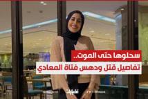 """""""سحلوها حتى الموت"""".. تضامن واسع في مصر مع """"فتاة المعادي"""""""