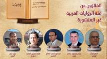 الإعلان عن الفائزين بجائزة كتارا للرواية العربية في دورتها السادسة