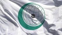 منظمة التعاون الإسلامي تدين إستفزاز مشاعر المسلمين باسم الحرية