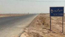 الطريق الى دير الزور - ارشيف
