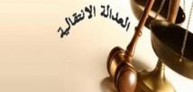 ماهي العدالة الانتقالية..؟