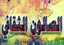 الصالونات الثقافية من السيدة سكينة بنت الحسين  إلى مي زيادة