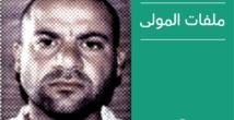 وثائق رفعت عنها السرية تكشف خيانة المولى لفريق دعاية داعش