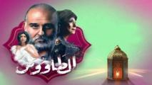 """المجلس الأعلى للإعلام المصري يفتح تحقيقا بمسلسل """"الطاووس"""""""