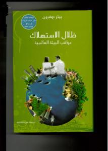 """مشروع كلمة يصدر طبعة عربية كتاب """"ظلال الاستهلاك...عواقب البيئة العالمية"""""""