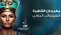 مصر تبدأ ترتيبات الدورة الـ36 من مهرجان القاهرة السينمائي الدولي
