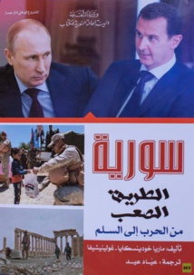 """كتاب روسي : """"سوريا: الطريق الصعب من الحرب إلى السلام"""""""