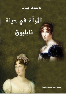 """"""" المرأة في حياة نابليون"""" كتاب يكشف الأسرار الشخصية في حياة بونابرت"""