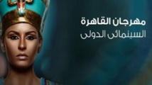 تأجيل الدورة الجديدة لمهرجان القاهرة السينمائي الدولي للعام المقبل