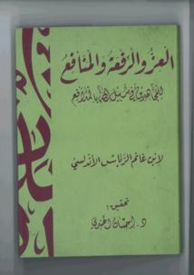 ترجمة عربية عن الاسبانية لأول كتاب اندلسي عن العلوم المدفعية