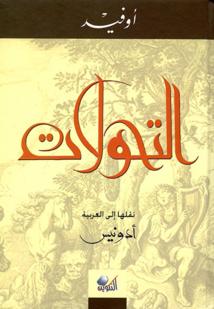 غلاف الترجمة الادونيسية