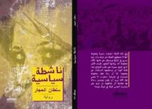 """بعد روايته الأولى """"فراشة الميدان""""  سلطان الحجار يكشف أسرار """"ناشطة سياسية"""" في عمل روائي جديد"""