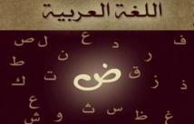 اليونسكو تعلن احتفالية ( اليوم العالمي للغة العربية ) للعام 2013