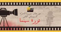 """مهرجان """"سورية الحرة السينمائي"""""""