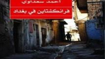 """رواية """"فرانكشتاين في بغداد""""  لاحمد سعداوي تفوز بجائزة """"بوكر"""" العربية"""