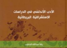 """""""الأدب الأندلسي في الدراسات الاستشراقيّة البريطانية"""" كتاب جديد من هيئة أبوظبي للسياحة والثقافة"""
