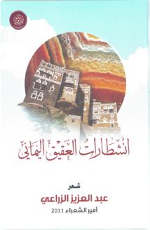 انشطارات العقيق اليماني لأمير الشعراء عبد العزيز الزراعي عن أكاديمية الشعر