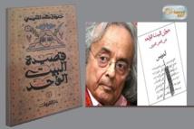فضيحة ثقافية : مجلة (العربي) الكويتية تكشف آخر سرقات أدونيس!