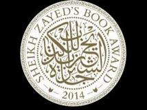 مناقشة أثر جائزة الشيخ زايد في معرض فرانكفورت للكتاب