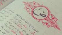 في يومها العالمي...لغة الضاد تحتفي بالحرف العربي