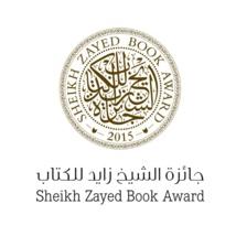 جائزة زايد للكتاب تعلن القوائم القصيرة للترجمة والثقافة العربية